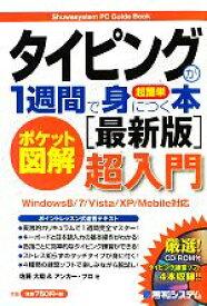 【中古】 ポケット図解 超簡単タイピングが1週間で身につく本 最新版 Windows8/7/Vista/XP/Mobile対応 Shuwasystem PC Gu 【中古】afb