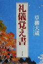 【中古】 礼儀覚え書 品格ある日本のために /草柳大蔵(著者) 【中古】afb
