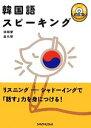 【中古】 韓国語スピーキング /洪順愛,金元榮【著】 【中古】afb