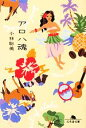 【中古】 アロハ魂 幻冬舎文庫/小林聡美【著】 【中古】afb