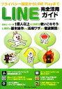【中古】 プライバシー設定からLINE PlayまでLINE完全活用ガイド /アプリオ編集部【著】 【中古】afb