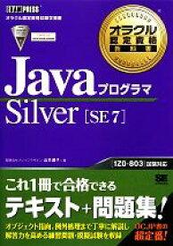 【中古】 JavaプログラマSilver SE7 オラクル認定資格教科書/山本道子【著】 【中古】afb