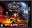 【中古】 Castlevania−Lords of Shadow−宿命の魔鏡 /ニンテンドー3DS 【中古】afb