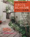 【中古】 小さくてもおしゃれな庭デザイン実例集 /趣味・就職ガイド・資格(その他) 【中古】afb