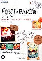 【中古】 おしゃれなフリーフォントと飾りパーツの素材集 Font & Parts Collection デジタルBOOK/PowerDesign(著者) 【中古】afb
