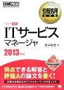 【中古】 ITサービスマネージャ(2013年版) 情報処理教科書/金子則彦【著】 【中古】afb