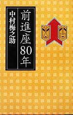 【中古】 前進座80年 /中村梅之助【著】 【中古】afb