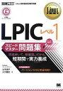 【中古】 LPICレベル1スピードマスター問題集 Linux教科書/山本道子,大竹龍史【著】 【中古】afb
