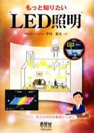【中古】 もっと知りたいLED照明 身近な照明を基礎から学ぶ /千代和夫【著】 【中古】afb