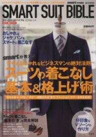【中古】 smart特別編集 SMART SUIT BIBLE Excellent e‐MOOK/宝島社 【中古】afb