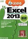 【中古】 よくわかるMicrosoft Excel 2013 基礎 /富士通エフ・オー・エム(著者) 【中古】afb