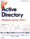 【中古】 ひと目でわかるActive Directory Windows Server(2012版) /Inc.Yokota Lab【著】 【中古】afb