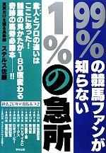 【中古】 99%の競馬ファンが知らない1%の急所 /ステルス佐藤【著】 【中古】afb