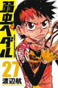 【中古】 弱虫ペダル(27) 少年チャンピオンC/渡辺航(著者) 【中古】afb