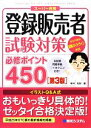 【中古】 登録販売者試験対策必修ポイント450 /新井佑朋【著】 【中古】afb