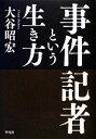 【中古】 事件記者という生き方 /大谷昭宏【著】 【中古】afb