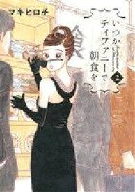 【中古】 いつかティファニーで朝食を(2) バンチC/マキヒロチ(著者) 【中古】afb