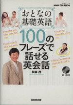 【中古】 おとなの基礎英語 100のフレーズで話せる英会話 NHK CD BOOK 語学シリーズ/松本茂(著者) 【中古】afb