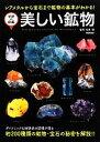 【中古】 美しい鉱物 レアメタルから宝石まで鉱物の基本がわかる! 学研の図鑑/松原聰【監修】 【中古】afb
