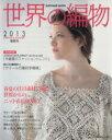 【中古】 世界の編物(2013 春夏号) Let's knit series/実用書(その他) 【中古】afb