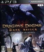 【中古】 ドラゴンズドグマ:ダークアリズン /PS3 【中古】afb
