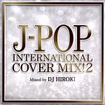 【中古】 J−POP INTERNATIONAL COVER MIX!2 Mixed by DJ HIROKI /(オムニバス) 【中古】afb