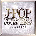 【中古】 J−POP INTERNATIONAL COVER MIX!2 Mixed by DJ HIROKI /(オムニバス) 【中古】afb