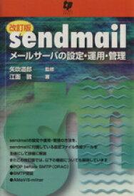 【中古】 sendmail メールサーバの設定・運用・管理 改訂版 /情報・通信・コンピュータ(その他) 【中古】afb