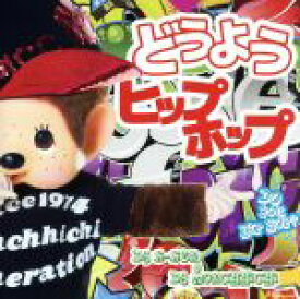 【中古】 どうようヒップホップ〜DO YOU HIPHOP〜Mixed By DJ K−KEN&monchhichi /DJ K−KEN & DJ monchh 【中古】afb