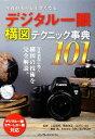 【中古】 写真がもっと上手くなるデジタル一眼構図テクニック事典101 /上田晃司,岡本洋子,GOTO AKI,関谷浩,たか…