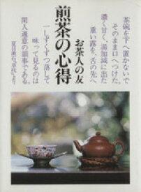 【中古】 煎茶の心得 お茶人の友(4) /趣味・就職ガイド・資格 【中古】afb