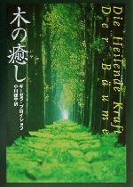 【中古】 木の癒し /ギーゼラプロイショフ(著者),小川捷子(訳者) 【中古】afb