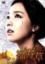 【中古】 福寿草 DVD−BOX2 /イ・ユリ,ヒョン・ウソン,ユン・アジョン 【中古】afb
