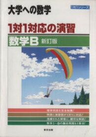 【中古】 大学への数学 1対1対応の演習 数学B 新訂版 1対1シリーズ/東京出版編集部(編者) 【中古】afb