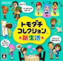 【中古】 トモダチコレクション 新生活 /ニンテンドー3DS 【中古】afb