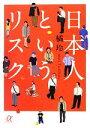 【中古】 日本人というリスク 講談社+α文庫/橘玲【著】 【中古】afb