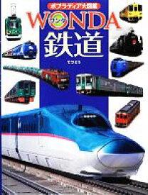 【中古】 鉄道 ポプラディア大図鑑WONDA/ポプラ社(その他) 【中古】afb