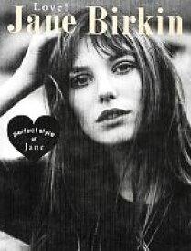 【中古】 Love!Jane Birkin perfect style of Jane /マーブルブックス【編】 【中古】afb