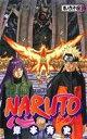 【中古】 NARUTO−ナルト−(64) ジャンプC/岸本斉史(著者) 【中古】afb