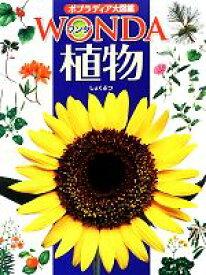 【中古】 植物 ポプラディア大図鑑WONDA/池田博(その他) 【中古】afb