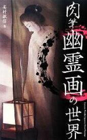 【中古】 肉筆幽霊画の世界 /安村敏信【著】 【中古】afb