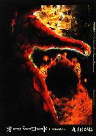 【中古】 オーバーロード(3) 鮮血の戦乙女 /丸山くがね【著】 【中古】afb