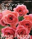 【中古】 はじめてでも簡単!楽しいバラづくり ローズレッスン12か月 別冊NHK趣味の園芸/趣味・就職ガイド・資格(そ…