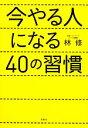 【中古】 今やる人になる40の習慣 /林修【著】 【中古】afb