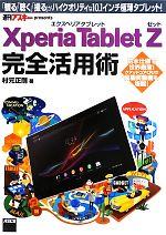 【中古】 Xperia Tablet Z完全活用術 「観る」「聴く」「撮る」がハイクオリティな10.1インチ極薄タブレット! /村元正剛【著】 【中古】afb