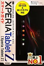 【中古】 ゼロからはじめるXperia Tablet Zスマートガイド /リンクアップ【著】 【中古】afb