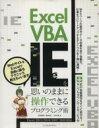 【中古】 Excel VBAでIEを思いのままに操作できるプログラミング術 Excel 2013/2010/2007/2003対応 /近田伸矢,…