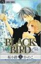【中古】 BLACK BIRD(18) フラワーCベツコミ/桜小路かのこ(著者) 【中古】afb