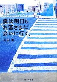 【中古】 僕は明日もお客さまに会いに行く。 /川田修【著】 【中古】afb