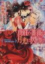 【中古】 真紅の薔薇は月光に囚われて さらわれた伯爵令嬢の初恋 プリエール文庫/片桐由摩(著者) 【中古】afb